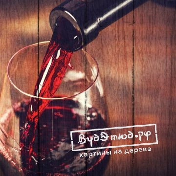 Вино1.1