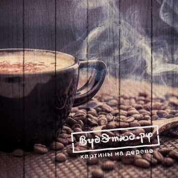 кофе7