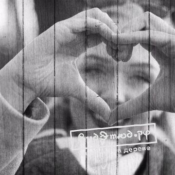любовь4