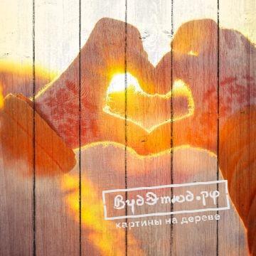 любовь5