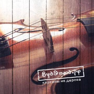 музыка8